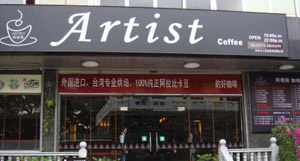 Guilin Café Guide - Finding the City's Coffee Culture