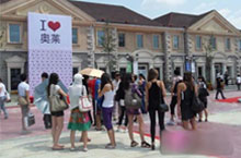 "Beijing Scitech Premium Outlet Mall: ""Big Brands, Small Prices"""