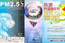 Decisions, Decisions: 4 Music Festivals Battle it out in Beijing this May Day Holiday