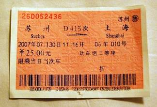 Train ticket to Suzhou