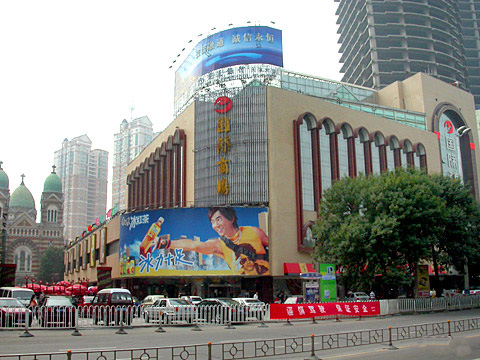 Tianjin International Plaza