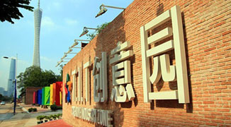 Innovation Central: Guangzhou T.I.T Creative Industry Zone