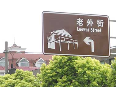 Livin' Like a Laowai: Top Eateries on Laowai Jie