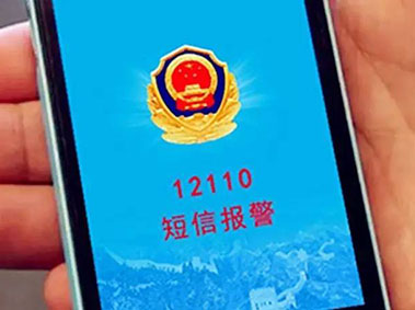 Using 12110: How to Text the Police for Help in China