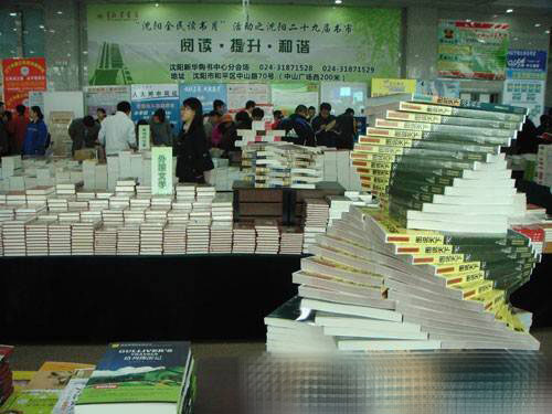 Looking for English Books in Shenyang