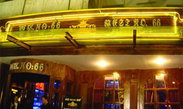 West No.66 Bar