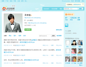 Weibo Strikes Again! Official's Erotic Convos Out in the Open